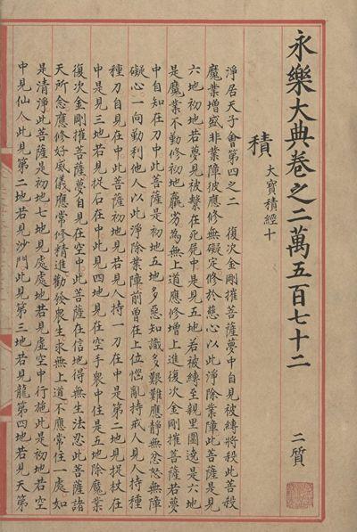 《永樂大典》積字卷。(台灣國家圖書館提供)。