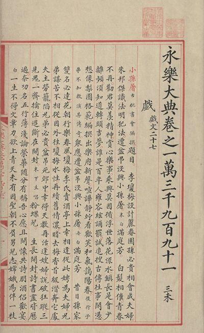 台灣國家圖書館也有珍藏8冊《永樂大典》內容,數位化後開放各界免費瀏覽,主要為戲文為主,其中編號「13991」戲字卷。更是全球研究古典戲曲研究者口耳傳頌不絕的「秘碼珍笈」,舉世聞名。(台灣國家圖書館提供)