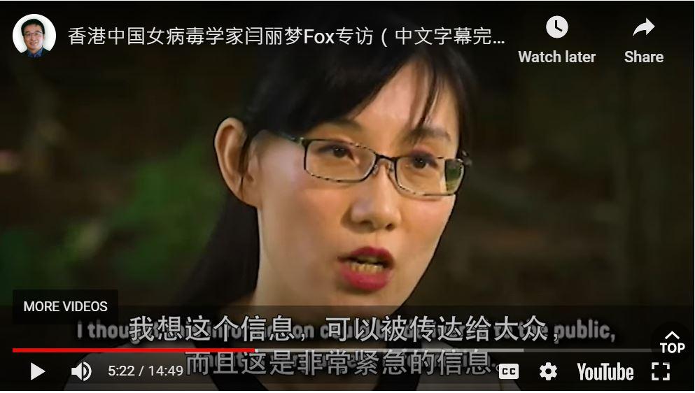 閻麗夢:香港世界頂級冠狀病毒實驗室  為何在這次大瘟疫中失聲?