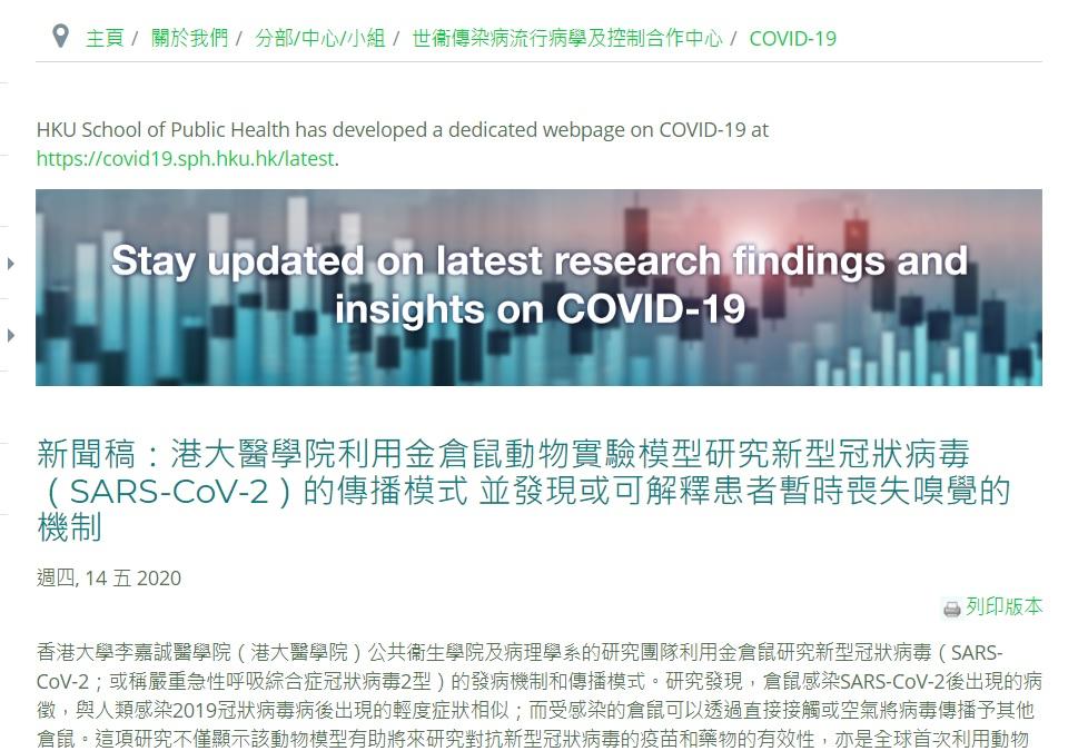 香港大學公共衛生學院2020年5月15日刊發的新聞稿。(網頁截圖)
