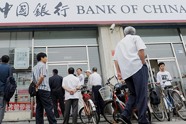 傳中共數家國有銀行正設想被美國制裁後的應對措施。圖為人們在中國銀行門外排隊。(AFP/Getty Images)