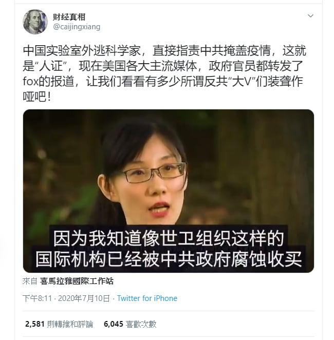 中共和世衛組織將中共病毒人際傳播的信息隱瞞了數周。1月14日,世衛組織再次宣佈:沒有證據顯示此病毒能人際傳播。(網絡截圖)