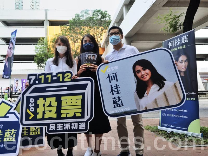 民主派初選 何桂藍:讓香港人能夠一起探討香港的前途