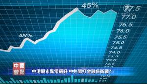 「國家隊」撐市現收尾跡象 日媒揭上演九七老劇本