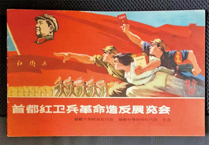 「首都紅衛兵革命造反展覽會」宣傳冊封面。(網絡圖片)