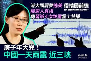 【7.13役情最前線】庚子年大兇!中國一天兩震 近三峽