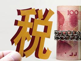 中共要求部份海外公民繳稅 擴徵稅範圍