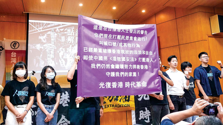 台灣多個公民團體星期四舉辦論壇探討香港實施國安法之後續效應,並抗議中共實施國安法壓迫港人。(美國之音)