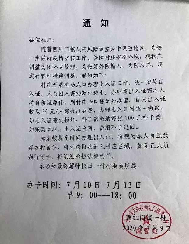 2020年7月9日,北京市大興區西紅門鎮第一村發《通知》說,現村莊調整為閉環式管理。(爆料網民提供)