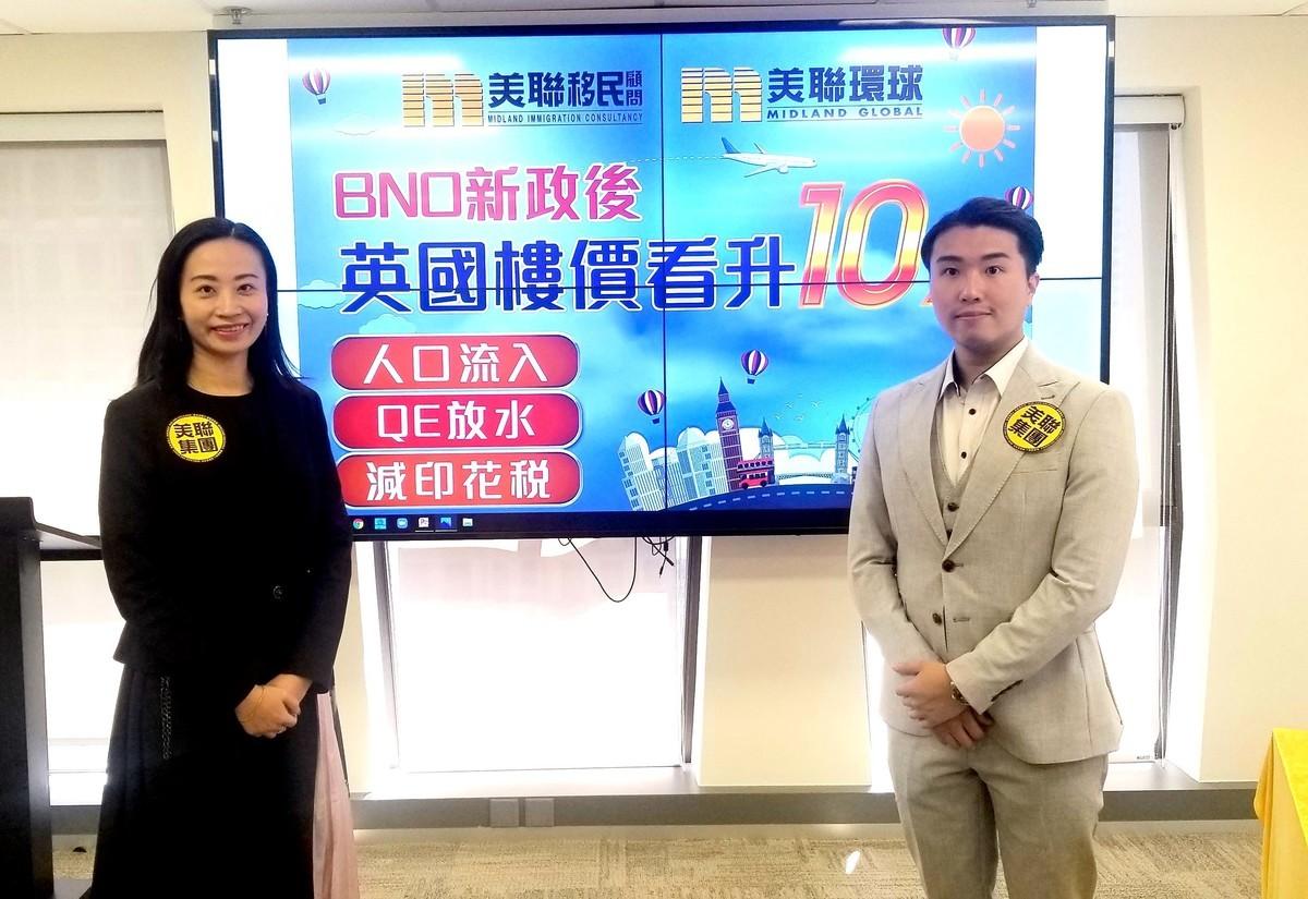 美聯移民顧問高級策略總監鄭天殷(左)表示,過半持有BNO的受訪者表示移民意願增加,並有66%受訪者選擇「移民又移居」。(李曉彤/大紀元)