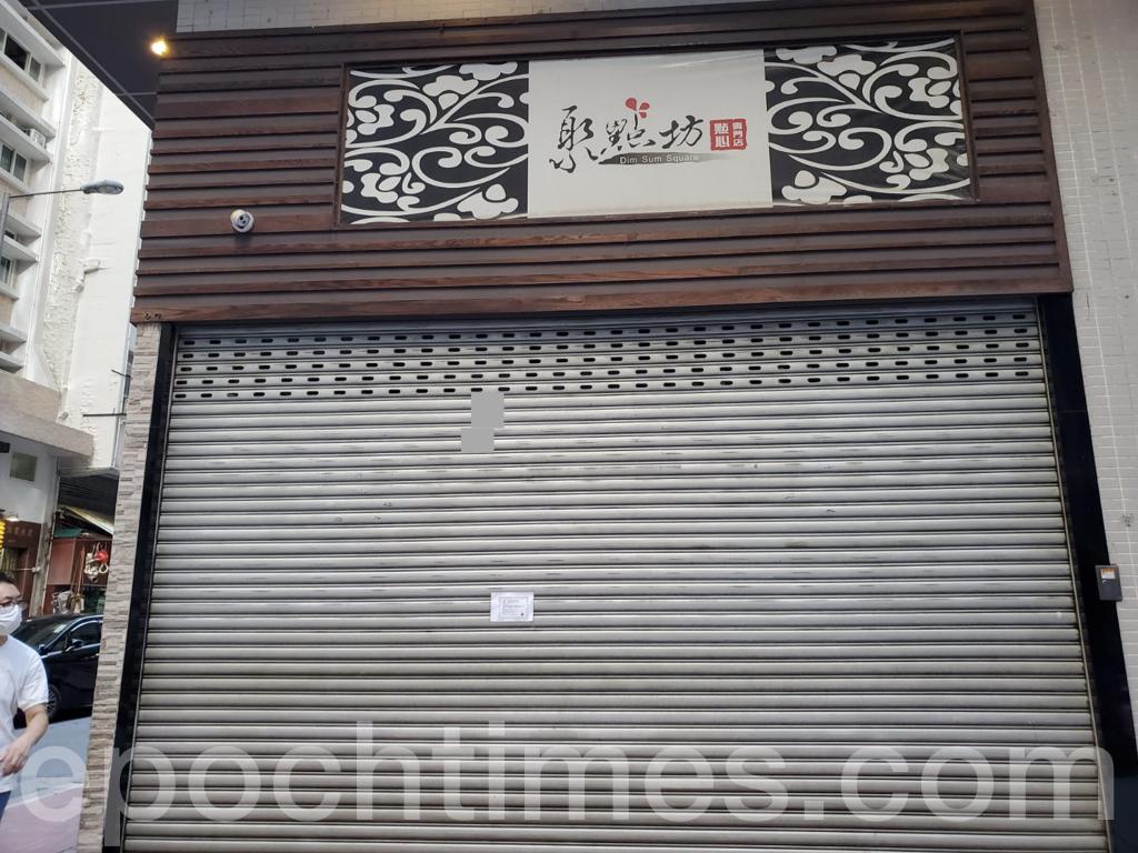 上環聚景坊,現已暫停營業。(宋碧龍/大紀元)