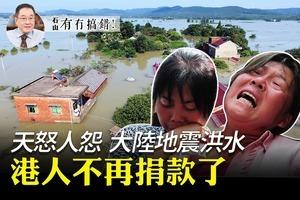 【7.13有冇搞錯】天怒人怨 大陸地震洪水 港人不再捐款了