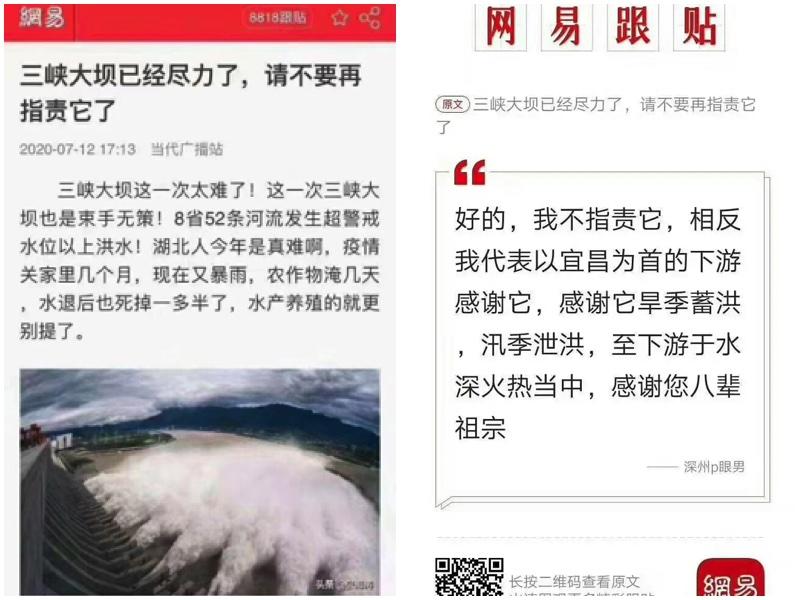 網易刊短文三峽大壩已經盡力,不要再指責它,遭到一面倒跟貼的痛罵。(網絡截圖)