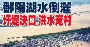 鄱陽湖水倒灌 圩堤決口 洪水淹村