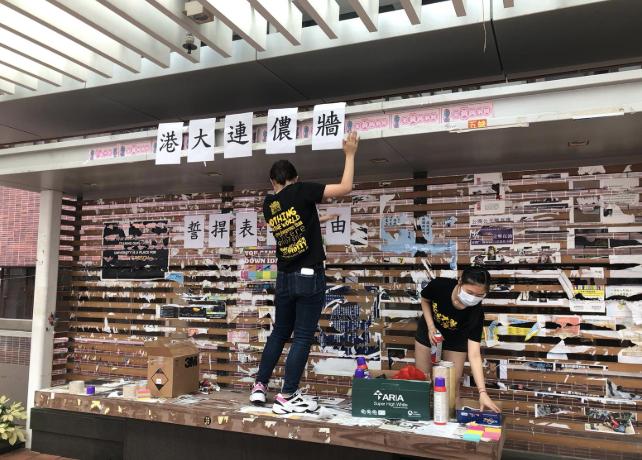 香港大學學生會7月14日發起「重建港大連儂牆行動」。(宋碧龍 / 大紀元)