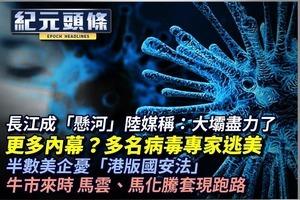 【7.14紀元頭條】更多內幕?多名病毒專家逃美
