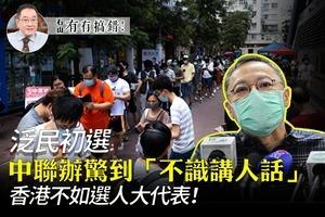 【7.14有冇搞錯】泛民初選 中聯辦驚到『不識講人話』
