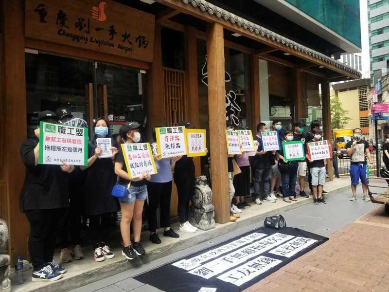 重慶「劉一手」出空頭支票 香港員工停業「討糧」