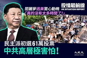 【7.15役情最前線】民主派初選61萬投票 中共高層極害怕!