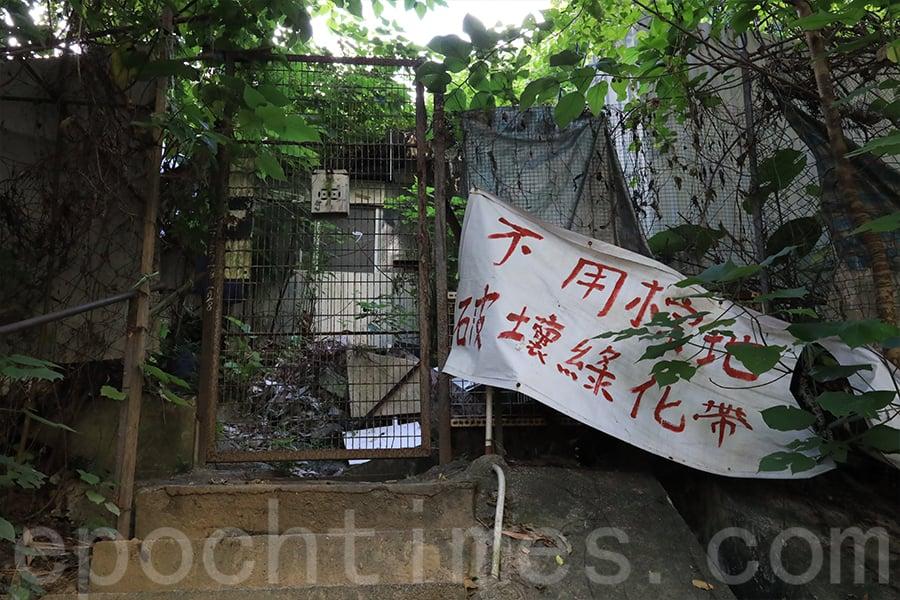 橫洲三村內有不少標語。(陳仲明/大紀元)