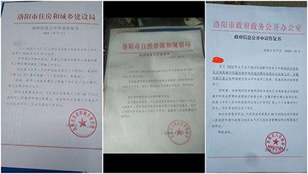 村民多次申請政府信息公開。(受訪人提供)