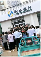 河北衡水銀行遭遇擠兌