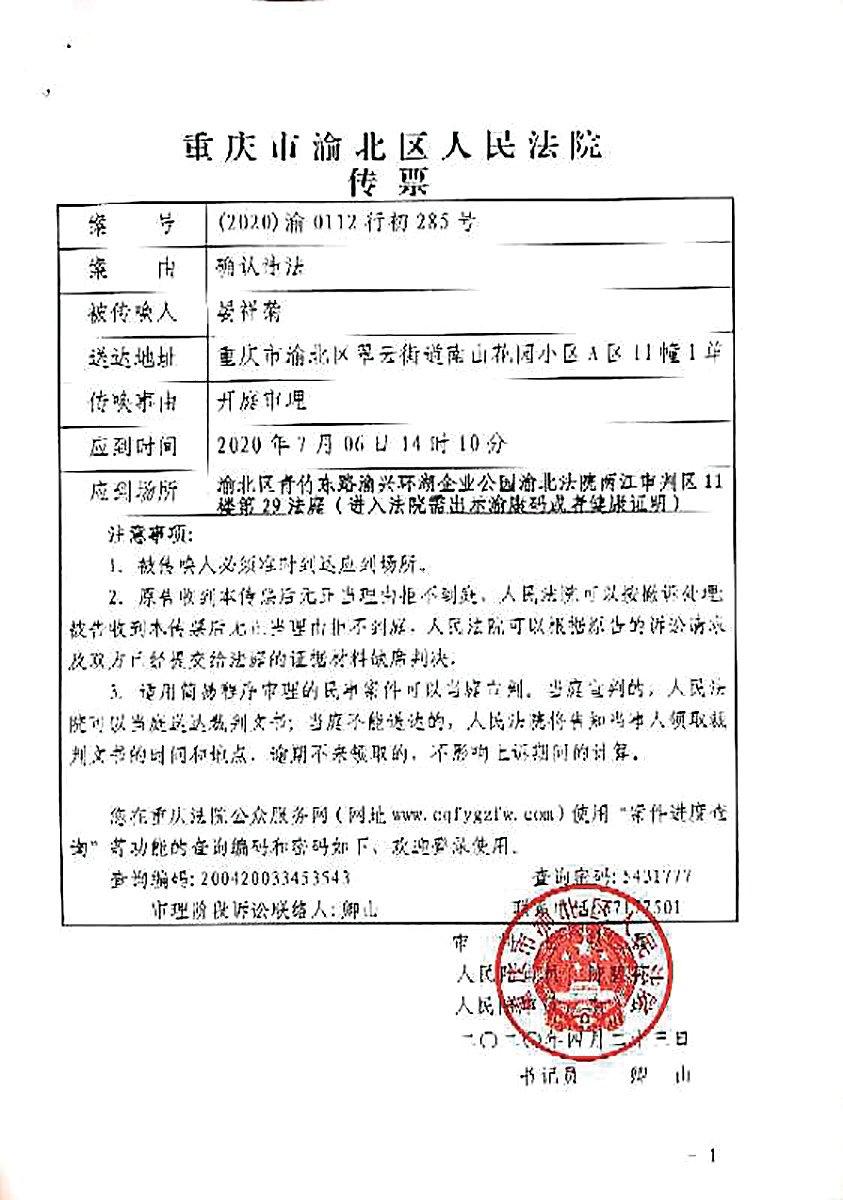 法院發給晏祥菊的傳票。(受訪者提供)