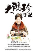 【大鴻珍手記】食文化與抗疫