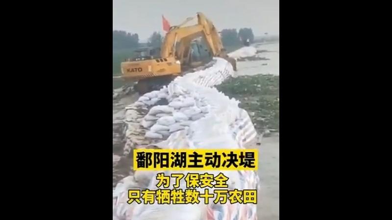 網傳視頻,當局為保城市,主動挖開鄱陽湖堤壩,水淹農村。(視頻截圖)