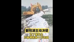 長江複式洪峰連十天 鄱陽湖「主動決堤」保城市