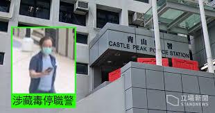 被控藏毒的一名警員於昨日(7月15日)確診染上中共病毒(武漢肺炎)。(立場新聞)
