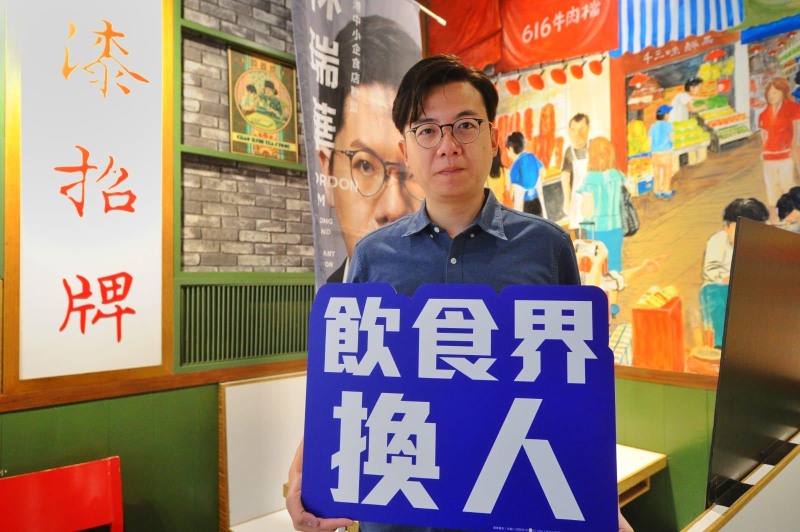7月16日,香港中小企食店聯盟召集人,公民黨林瑞華正式宣佈參選立法會飲食界功能組別。(宋碧龍/大紀元)