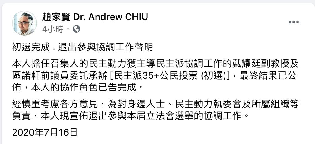趙家賢今日(7月16日)在其FB宣佈退出參與民主派本屆立法會選舉的協調工作。(趙家賢FB)