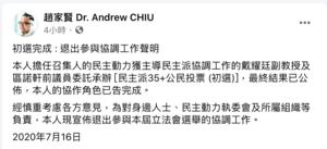 趙家賢宣佈退出本屆立會選舉民主派協調工作