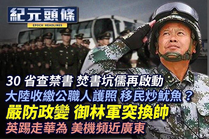 【7.16紀元頭條】嚴防政變 御林軍突換帥