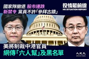 【7.17役情最前線】美將制裁中港官員 網傳「六人幫」及黑名單