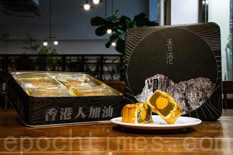 由台灣包裝、香港生產的傳統蓮蓉月。(陳仲明/大紀元)