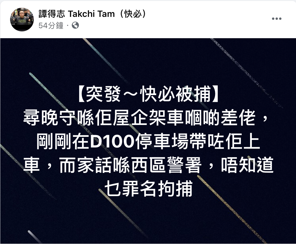 譚得志(快必)今日(7月17日)在數碼港停車場被捕,原因不詳。(譚得志Facebook擷圖)