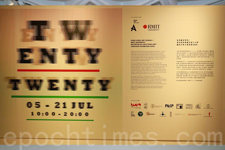 在「限聚令」前夕,今屆的畢業展《20/20》在香港藝術中心的包氏畫廊成功展出。(陳仲明/大紀元)