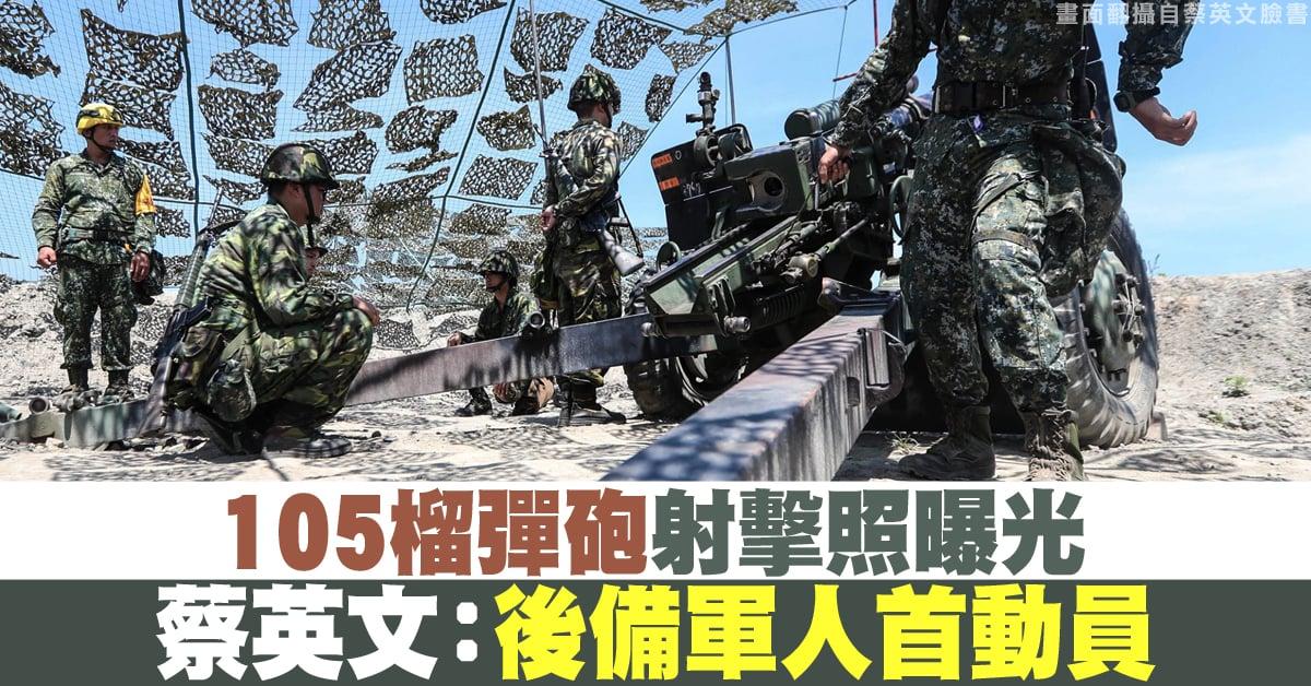 台灣2020年「漢光演習」剛剛結束。蔡英文總統致詞時說,台灣的國家安全,從來就不是靠卑躬屈膝。(蔡英文facebook)