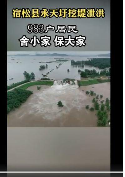當局破壩,導致壩外村莊被淹。(影片截圖)