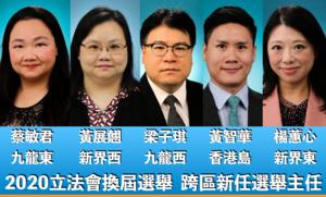 立法會選舉主任大換班 或部署大規模「DQ」民主派