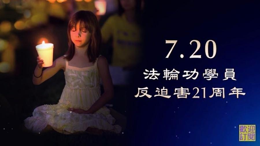 法輪功七二零反迫害21周年(2020)—致我們心中的善