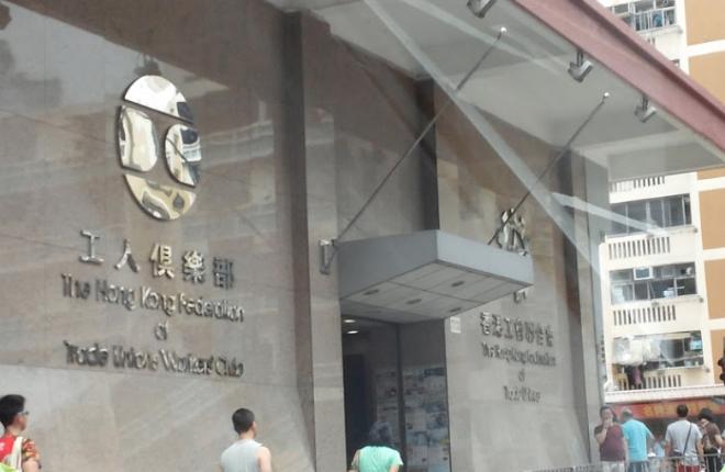 工聯會參選記招稱疫情關係拒兩媒體採訪 惟場內逾30記者