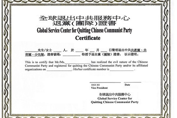 退黨(三退)證書(由在紐約的全球退黨服務中心提供)