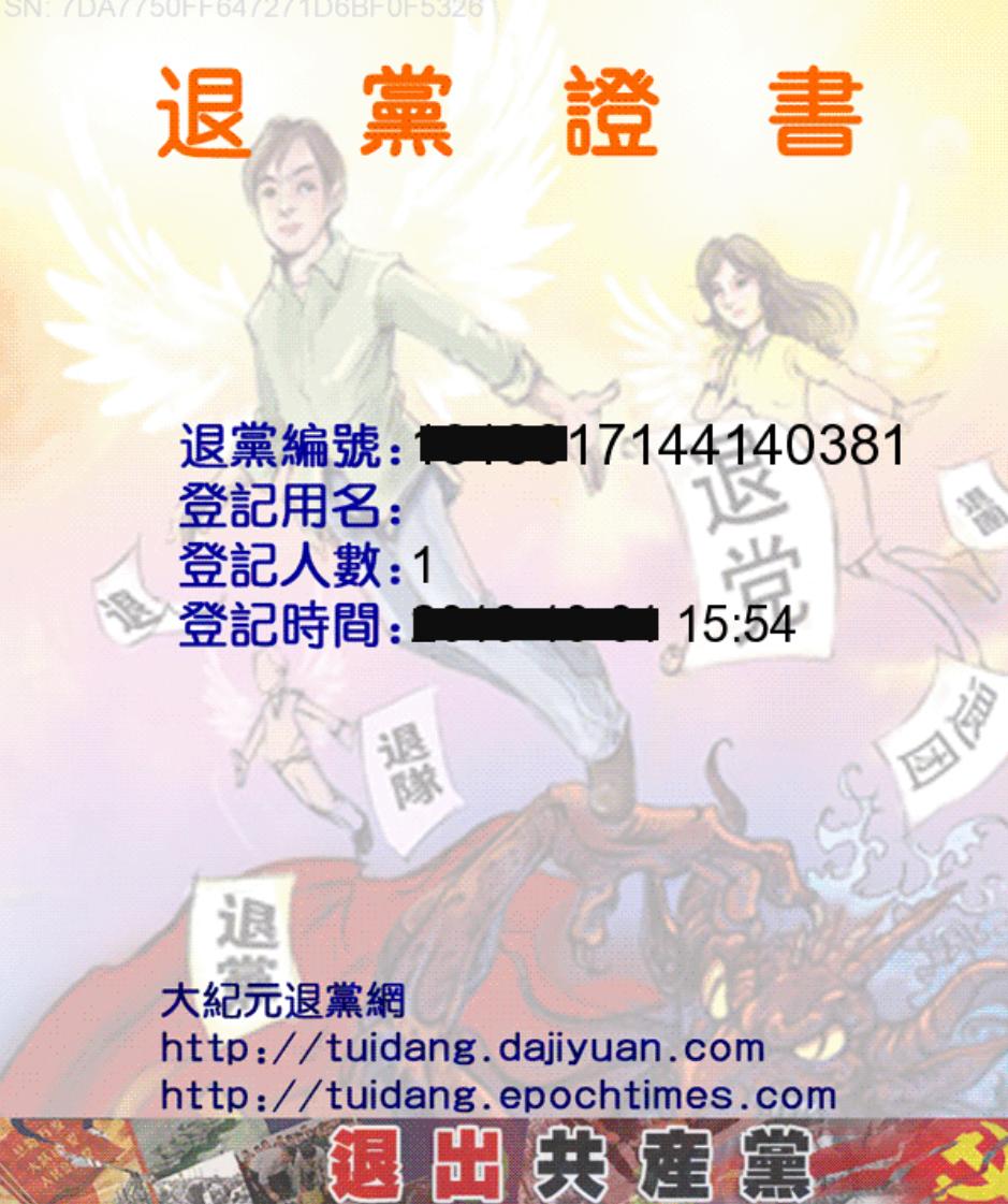網絡上三退後的退黨證書(退黨服務中心)