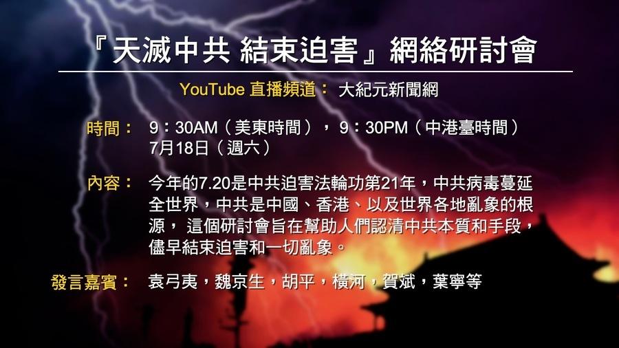 【直播】「天滅中共 結束迫害」網絡研討會