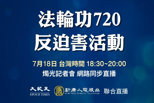 今年台灣有11個城市舉辦這個活動,從7月11~19日,包括嘉義、屏東、台東、金門、台中、彰化、台南、高雄、花蓮、台北和桃園。(大紀元製圖)