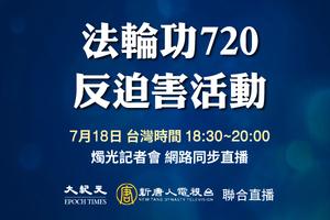 【直播】台灣法輪功7.20反迫害活動