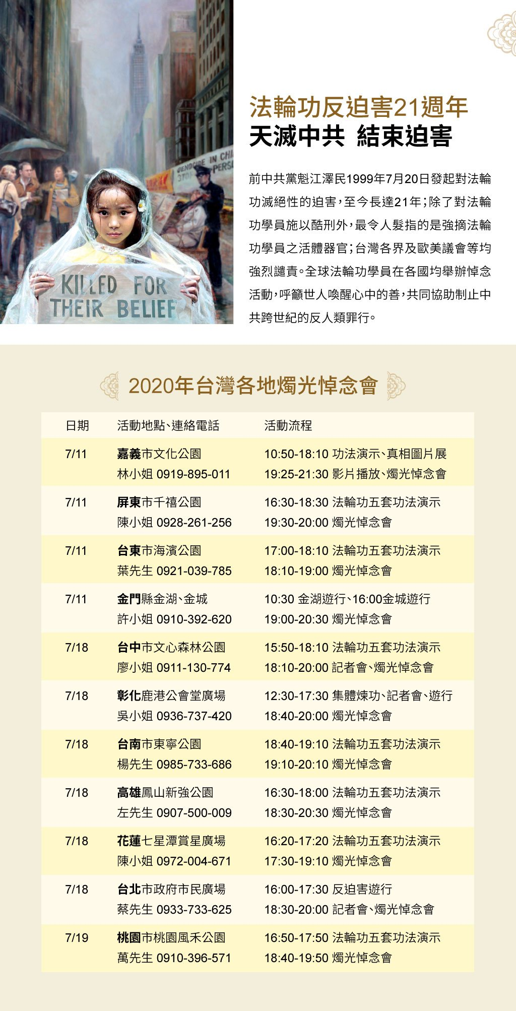 2020台灣各地燭光悼念會。(台灣法輪大法學會提供)